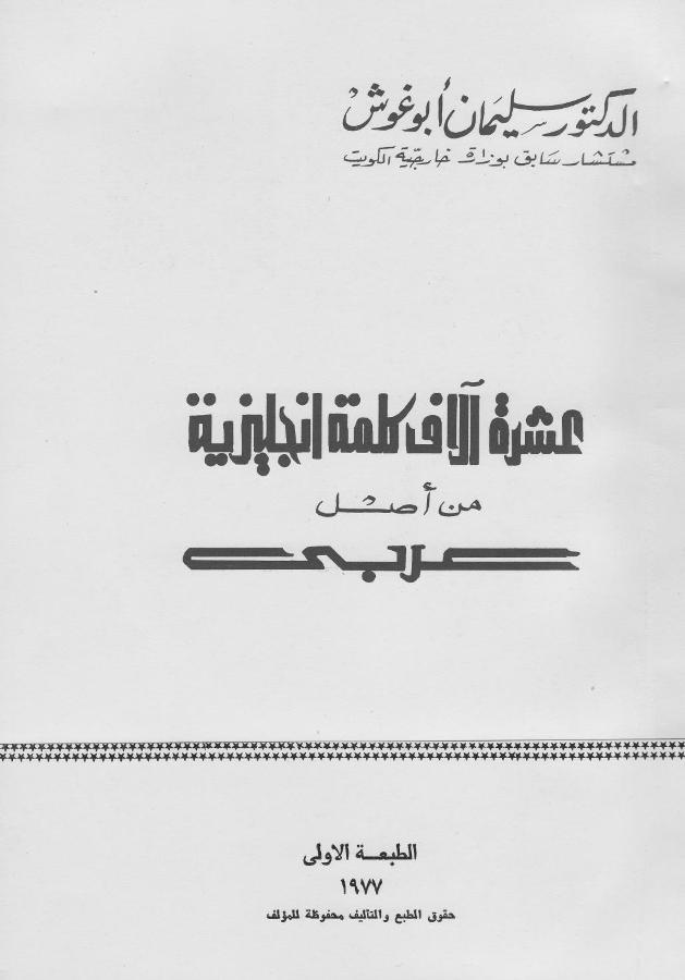 كتاب انا مش فاهمني عصير الكتب
